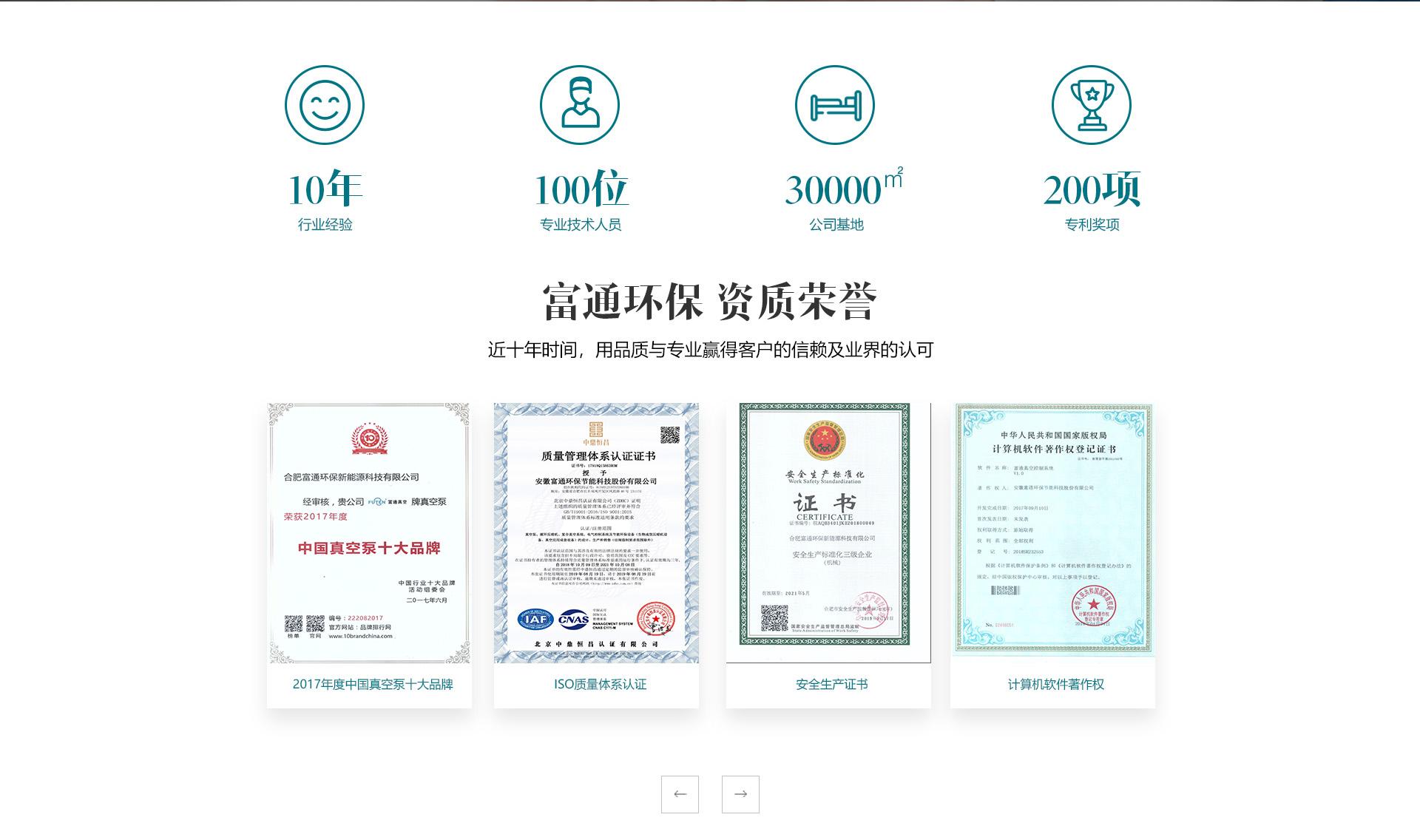 安徽雷火电竞app官网下载有几家