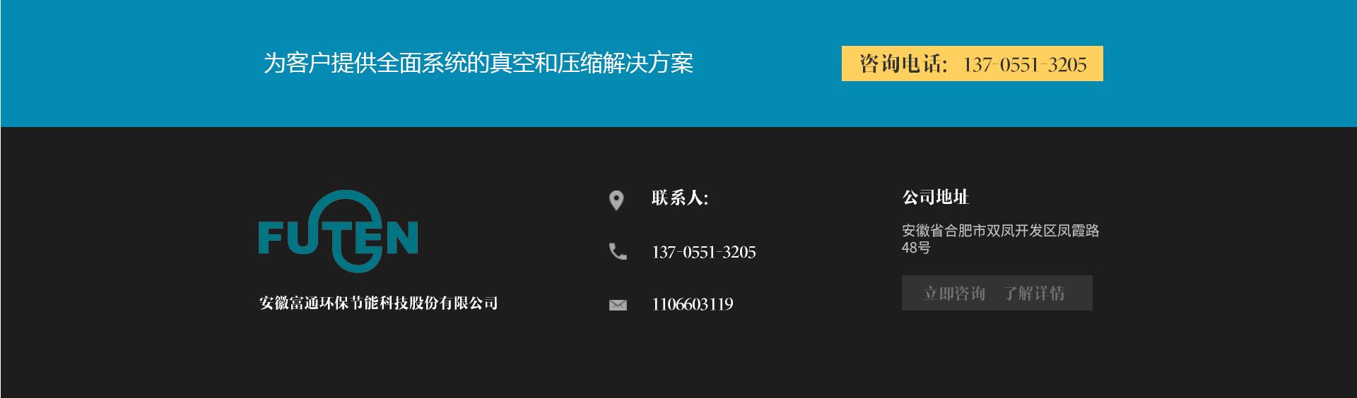安徽雷火电竞app官网下载联系方式